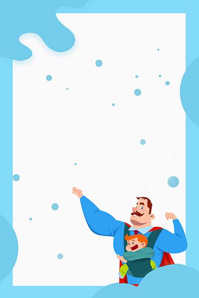 卡通可爱超人父亲背景
