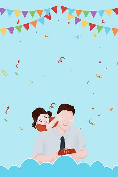庆祝父亲节简约背景