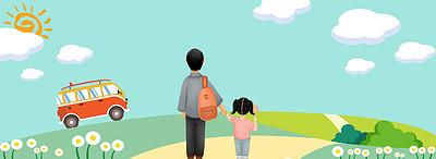 父亲送女儿上学背景