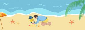 父子海滩玩耍banner