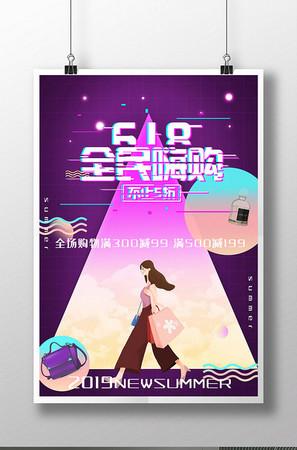 创意紫色渐变蒸汽波618全民嗨购活动海报