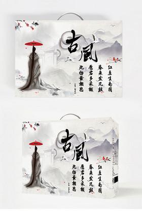 古風國畫封面包裝設計