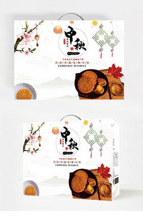 月餅包裝封面設計