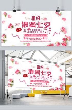 七夕情人節促銷宣傳簡約風格展板