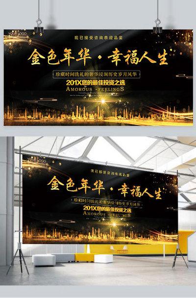 大氣樓盤房地產廣告展板