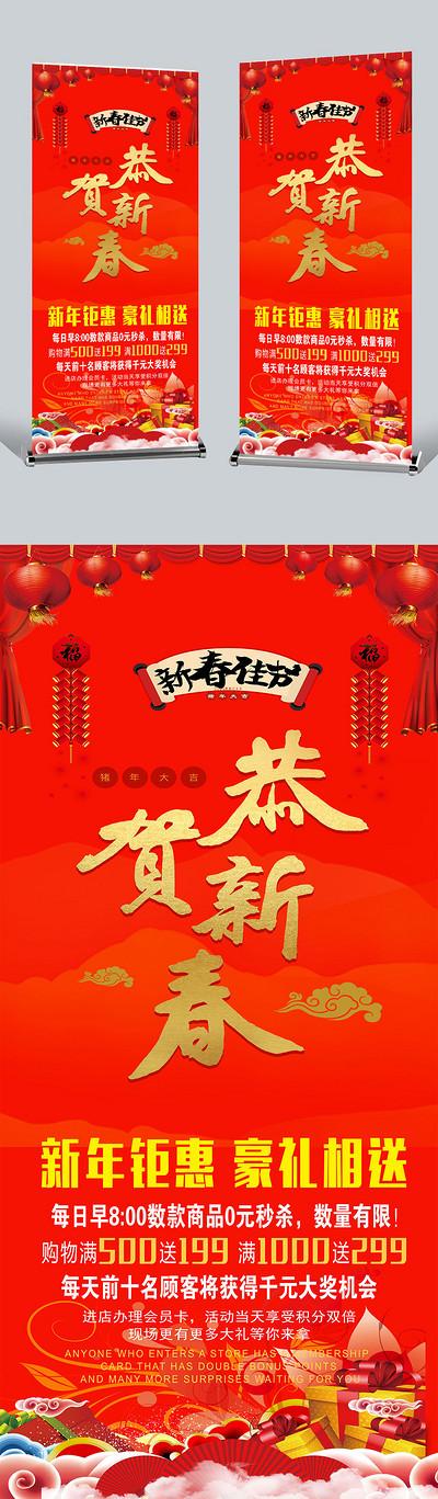 中国风红色喜庆新春促销展架设计