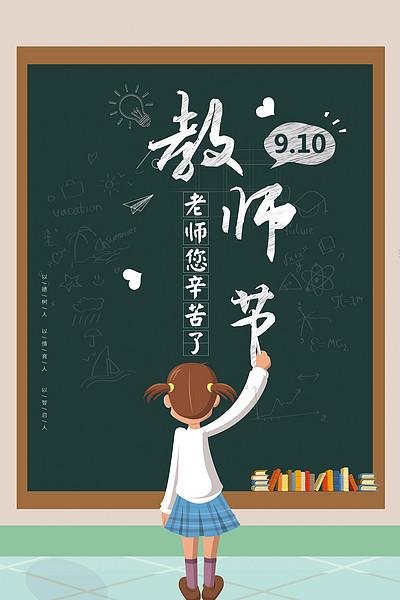 卡通风感恩教师节海报