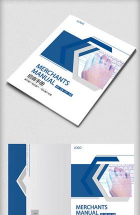 蓝色大气企业金融招商画册封面