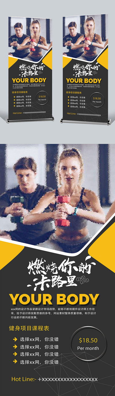 简约创意健身俱乐部宣传展架