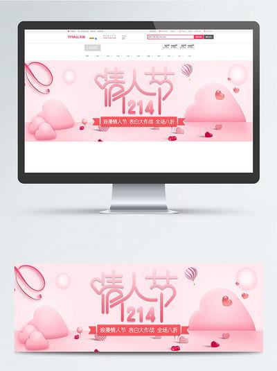 粉色愛心214Banner