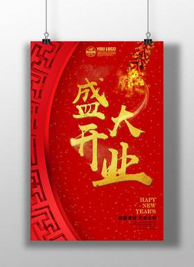 中国风 新年盛大开业