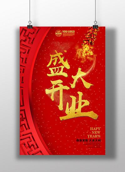 中國風 新年盛大開業