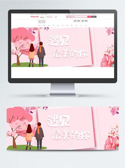 唯美 浪漫情人節banner