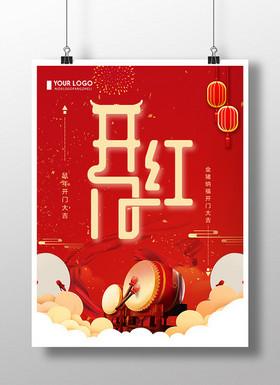 简约新年新店开业喜庆海报