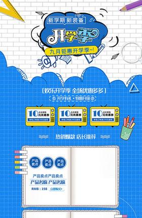 開學季藍白色線條格小清新淘寶首頁店鋪模版