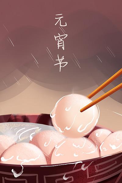 元宵節吃湯圓插畫