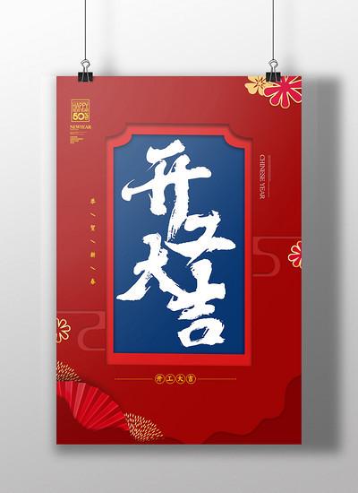 紅藍剪紙貼花開門大吉 大氣
