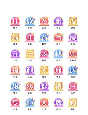 2020年元旦電商促銷文字圖標icon