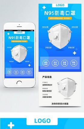 藍色簡約風格N95防毒抗疫情病毒口罩國家認證詳情頁