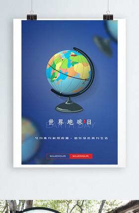 世界地球日倡议海报