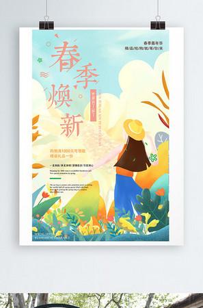 春季促銷植物綠色黃色插畫風海報