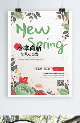 春季促销植物绿色简约海报