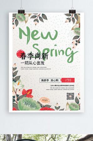 春季促銷植物綠色簡約海報