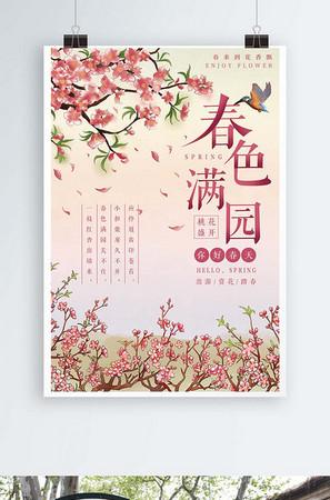 春色满园春天桃花赏花旅游海报