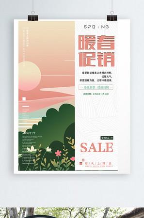 暖春促銷春天粉色簡約海報
