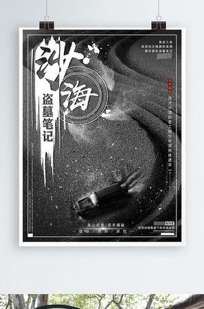 沙海盗墓笔记电影电视剧海报