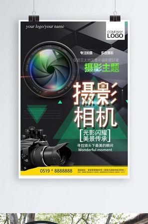 黑色时尚摄影相机海报设计