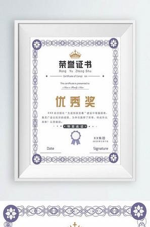 创意花边框优秀奖荣誉表彰证书