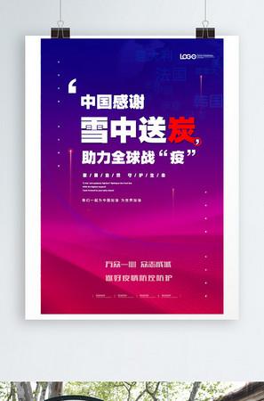 全球助力武汉宣传公益海报