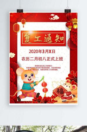 紅色鼠年喜慶復工通知海報