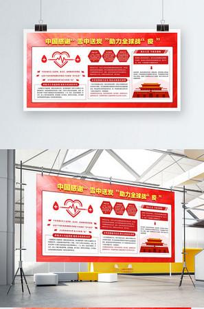 红色大气中国感谢助力全球战疫宣传展板