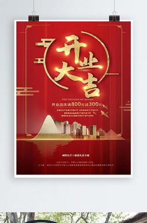 紅色喜慶金字開業大吉房地產開盤海報