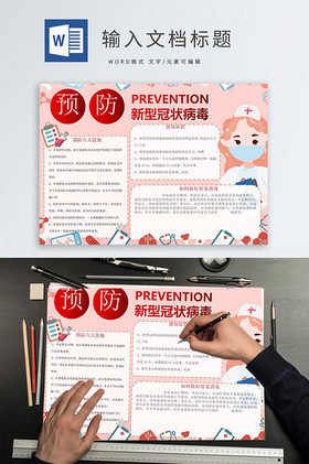 红色可爱卡通预防新型冠状病毒手抄报