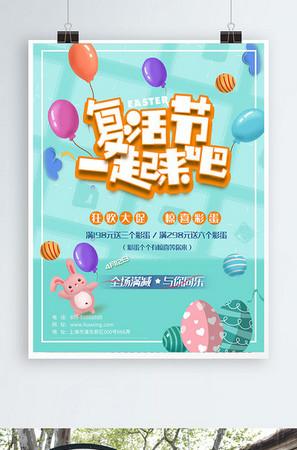 粉藍復活節插畫可愛卡通商業海報