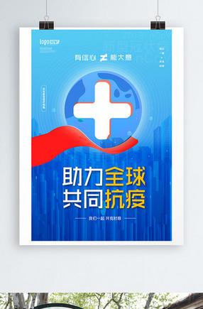 蓝色助力全球共同抗疫海报