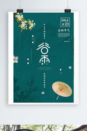 创意简约中国节气谷雨海报模板