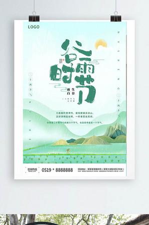 传统节日二十四节气谷雨简约海报