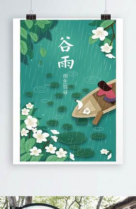 文艺谷雨节气海报