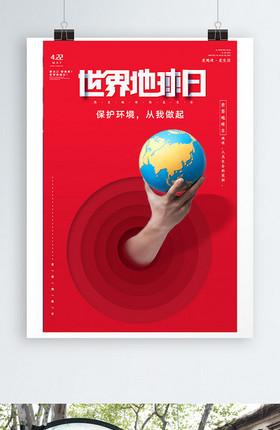 创意世界地球日宣传海报