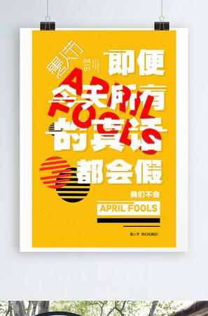 黃色創意愚人節海報