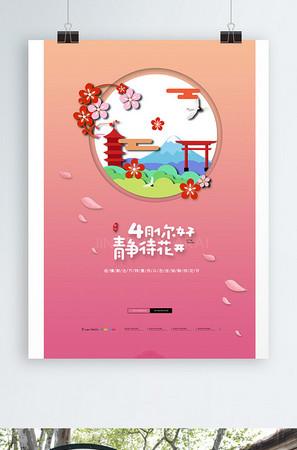 简约四月你好海报四月樱花开静待花开海报