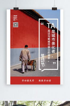 故宮紅致敬城市美化者勞動節宣傳海報