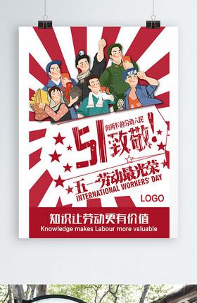 卡通工人紅色五一勞動節海報