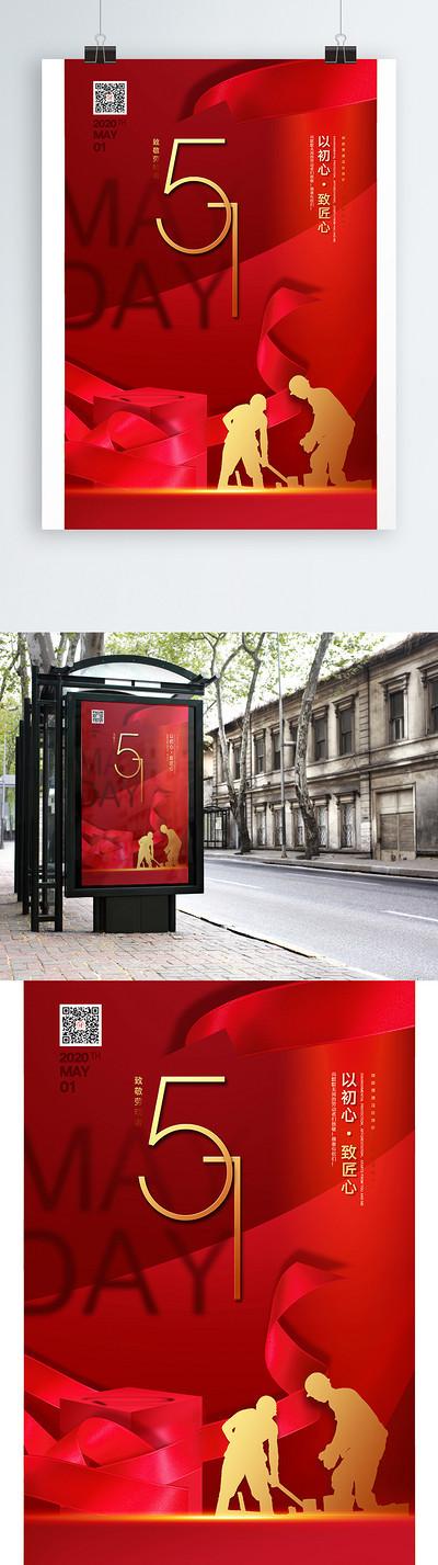 紅色大氣五一勞動節節日宣傳海報