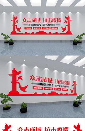 众志成城抗击疫情党建文化墙