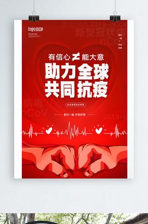 红色助力全球共同抗疫宣传海报